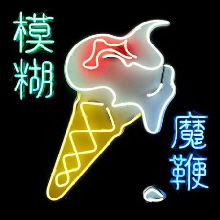 Blur - The Magic Whip cover album