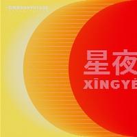 Bon Voyage Organisation – Xīngyè EP
