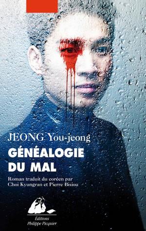 Généalogie du mal de You-Jeong Jeong