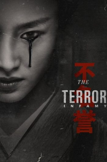 The Terror S2 Infamy Affiche