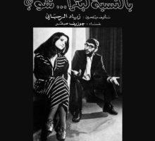 Ziad Rahbani - Bennesbeh Labokra ... Chou?